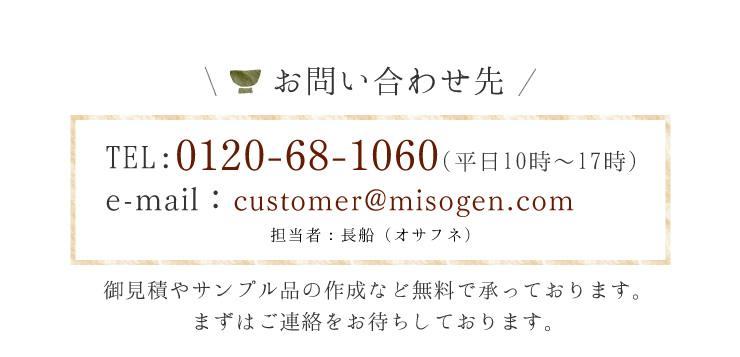 お問い合わせ先 TEL:0120-68-1060(平日10時〜17時) e-mail:customer@misogen.com 担当者:長船(オサフネ)