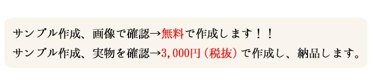 サンプル作成、画像で確認→無料で作成します!! サンプル作成、実物を確認→3,000円(税抜)で作成し、納品します。