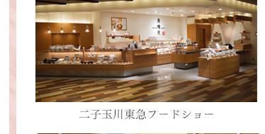 二子玉川東急フードショー