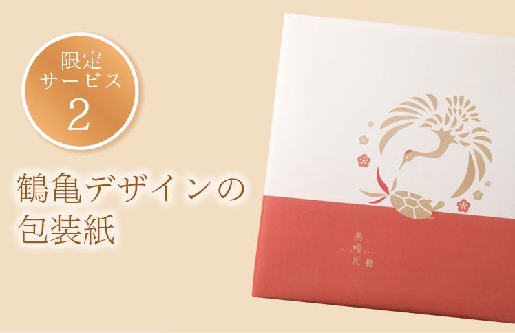 �鶴亀デザインの包装紙