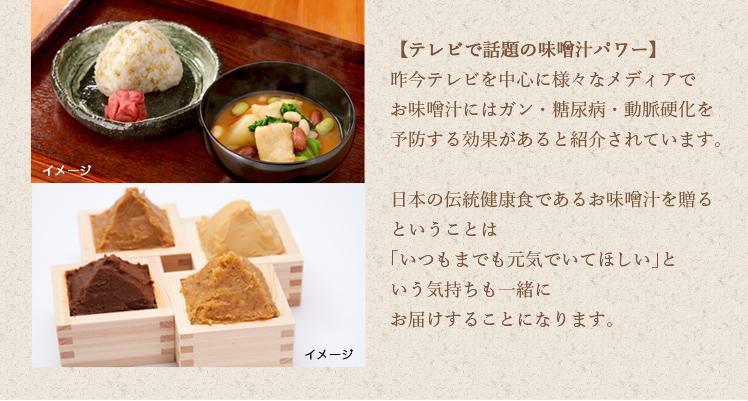 【テレビで話題の味噌汁パワー】昨今テレビを中心に様々なメディアでお味噌汁にはガン・糖尿病・動脈硬化を予防する効果があると紹介されています。日本の伝統健康食であるお味噌汁を贈るということは「いつもまでも元気でいてほしい」という気持ちも一緒にお届けすることになります。
