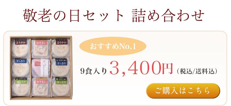 9食入り3,450円(税込/送料込)