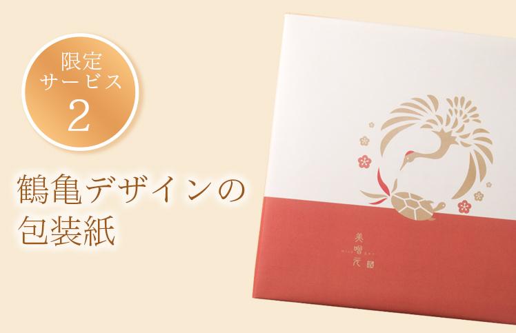 2.鶴亀デザインの包装紙
