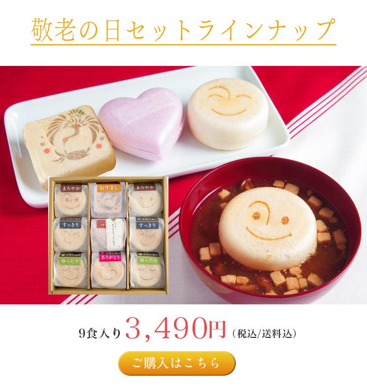 敬老の日セットラインナップ 9食入り 3,490円(税込/送料込)