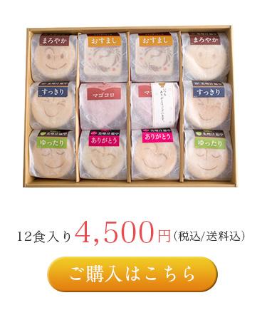 12食入り 4,500円(税込/送料込)