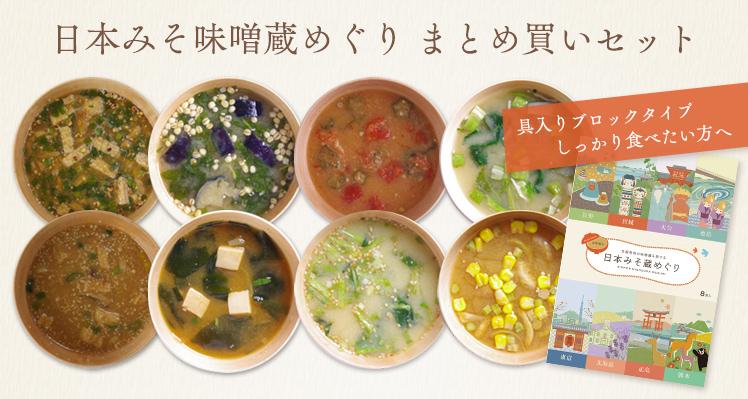 日本みそ味噌蔵めぐり まとめ買いセット