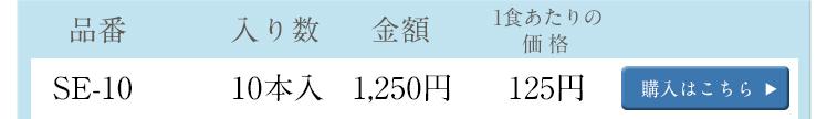 SE-10  10本入 1,250円 125円