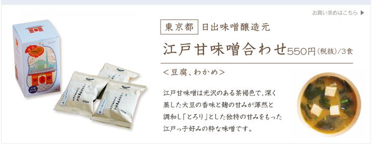 [東京都] 日出味噌醸造元 江戸甘味噌合わせ
