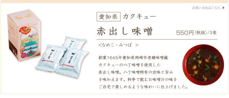 [愛知県] カクキュー 赤出し味噌