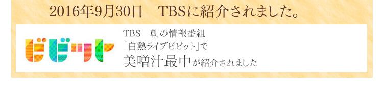2016年9月30日 TBSに紹介されました。