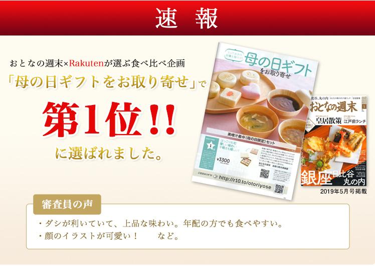 おとなの週末×Rakutenが選ぶ食べ比べ企画「母の日ギフトをお取り寄せ」で 第1位!!に選ばれました。