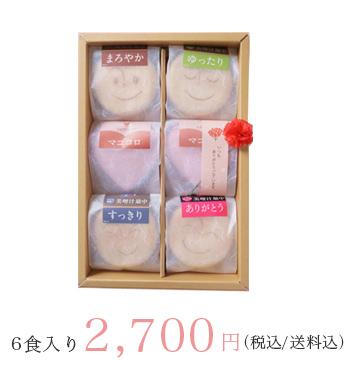 6食入り 2,700円(税込/送料込)