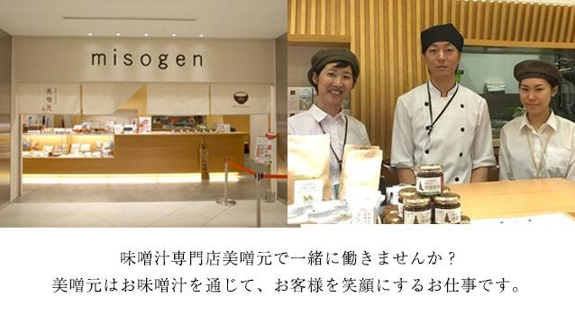 味噌汁専門店美噌元で一緒に働きませんか?美噌元はお味噌汁を通じて、お客様を笑顔にするお仕事です。