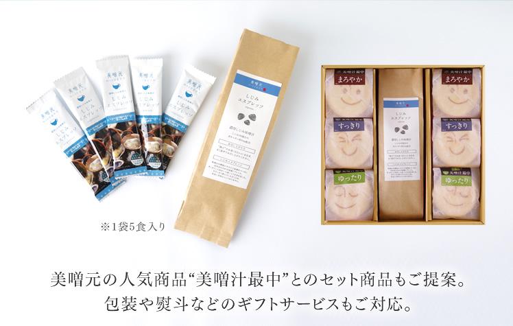"""美噌元の人気商品""""美噌汁最中""""とのセット商品もご提案。包装や熨斗などのギフトサービスもご対応。"""