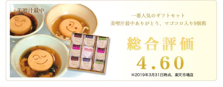 一番人気のギフトセット美噌汁最中ありがとう、マゴコロ入り9個箱 総合評価4.60