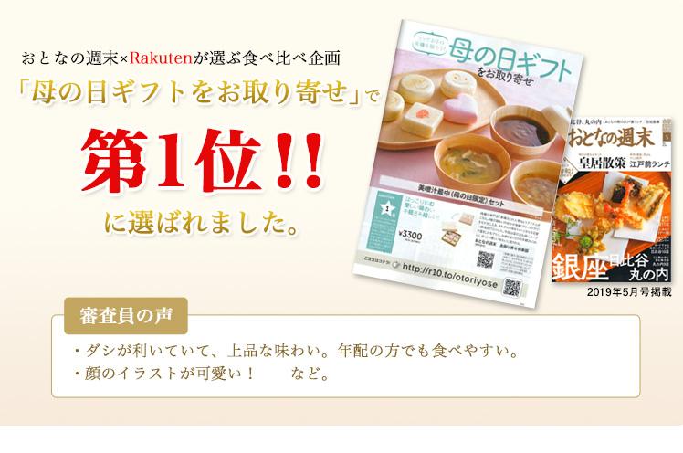おとなの週末×Rakutenが選ぶ食べ比べ企画「母の日ギフトをお取り寄せ」で第1位!!に選ばれました。