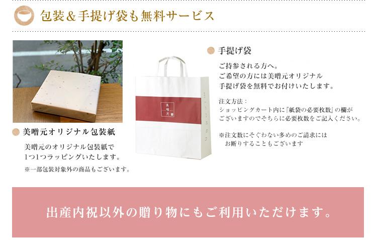 包装&手提げ袋も無料サービス 出産内祝以外の贈り物にもご利用いただけます。