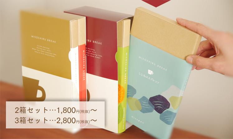2箱セット…1,800円(税抜)〜 3箱セット…2,800円(税抜)〜