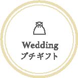 Weddingプチギフト