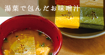 湯葉で包んだお味噌汁