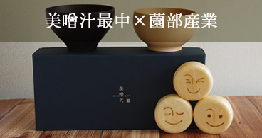 美噌汁最中×薗部産業