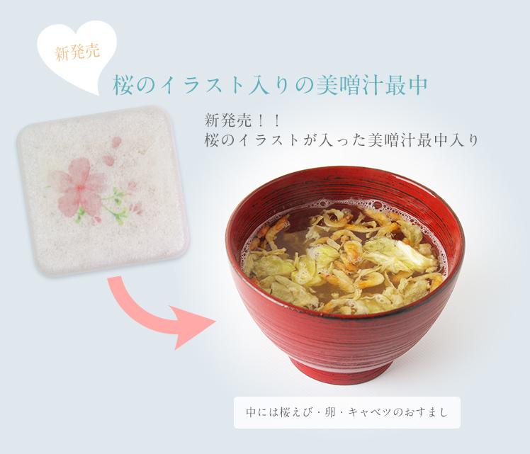 <新発売>桜のイラスト入りの美噌汁最中