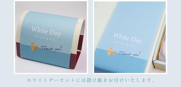 ホワイトデーセットには掛け紙をお付けいたします。