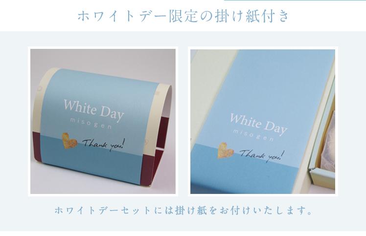 ホワイトデー限定の掛け紙付き
