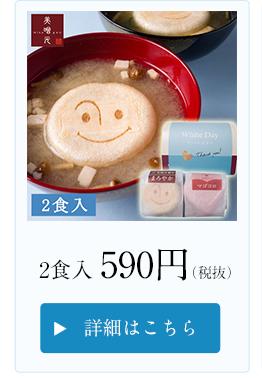 2食入 590円(税抜)