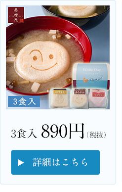3食入 890円(税抜)