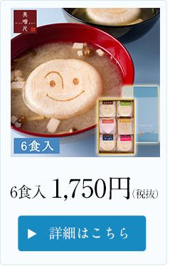 6食入 1,750円(税抜)
