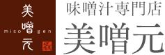 味噌汁専門店 味噌元