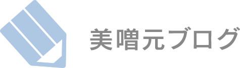 味噌元ブログ